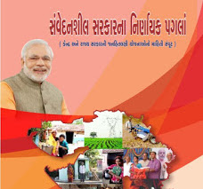 NEW: Latest Sarkari Yojana PDF in Gujarat Download