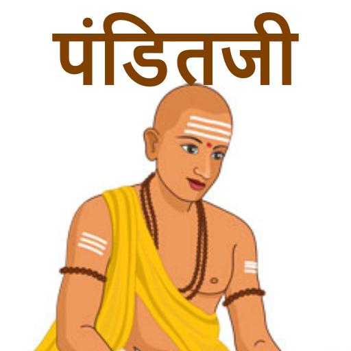 Pandit ji - All in one bhavishyaphal app