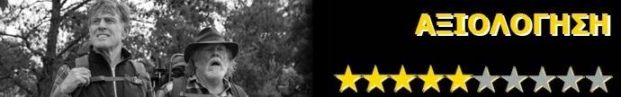Ταξίδι στην Αλαμπάμα (A Walk in the Woods) Rating