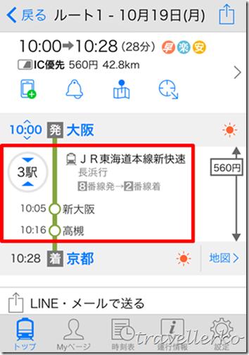 【教學】Yahoo!乗換案內:日本自由行大眾運輸搭車必備交通APP(iOS)11
