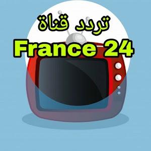تردد فرانس 24  باللغات العربية والفرنسية والإنجليزية على عربسات أو بدر (France 24 HD)