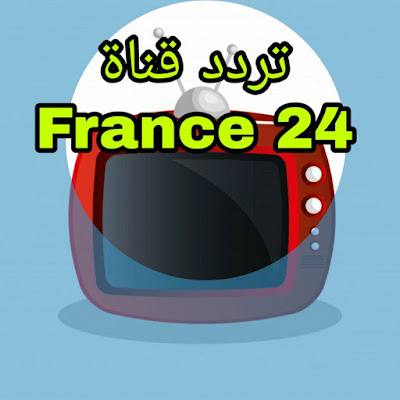 تردد فرانس 24 HD باللغات العربية والفرنسية والإنجليزية على عربسات أو بدر