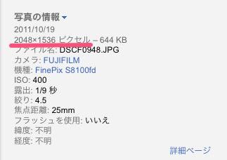Picasaウェブアルバムのログインしてサイズを確認