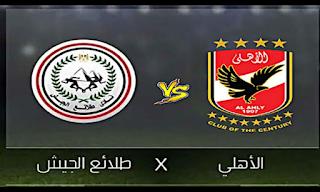 مباراة كأس السوبر المصري بين الأهلى وطلائع الجيش