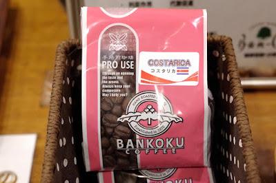 おすすめコーヒー:コスタリカ