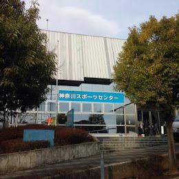 横浜市神奈川スポーツセンターの外観