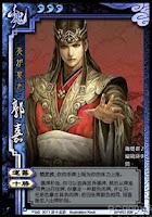Guo Jia 2