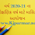 VARSH 2020-21 EDUCATIONAL YEAR MONTHLY PLANNING BY GCERT