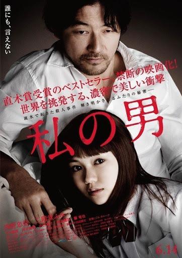 Watashi no Otoko 2014 (My Man) ผู้ชายของฉัน [เสียงญี่ปุ่น] [บรรยายไทย]