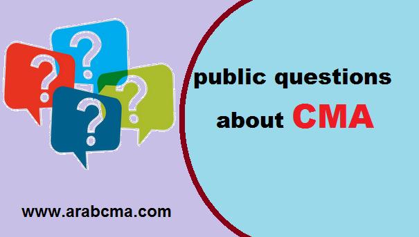 في هذا الموضوع سوف نتحدث عن أهم الأسألة التى يمكن أن تواجه  الدارس أمام محاولته للتعرف على شهادة CMA بشكل أكبر حتى يستطيع الحصول على شهادة CMA