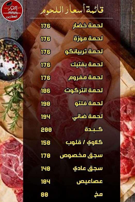 اسعار جزارة انور مسعود