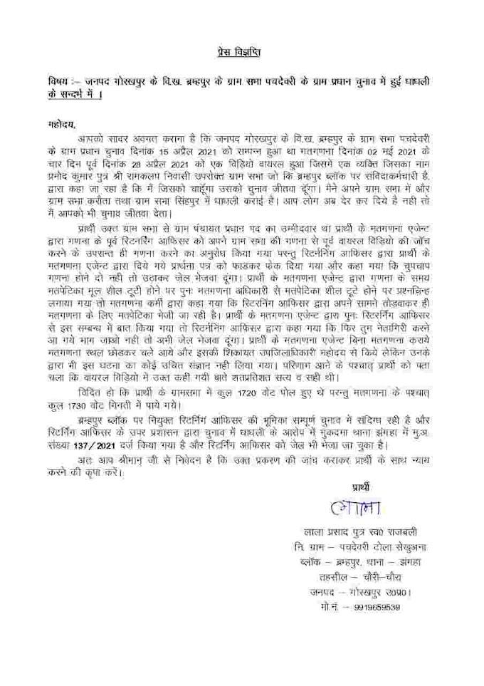 सीएम को पत्र लिख प्रधानी चुनाव में धांधली का लगाया आरोप