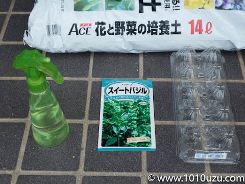 バジル種まきセット(バジル種と培養土、霧吹き、卵パック)