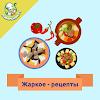 Жаркое – лучшие рецепты с фото APK