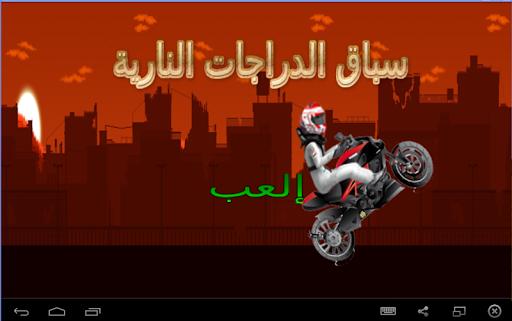 بطولة سباق الدراجات النارية
