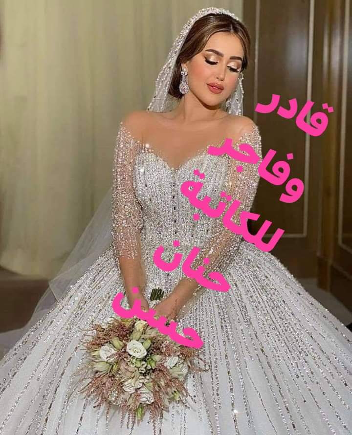 رواية قادر و فاجر الجزء الثاني للكاتبة حنان حسن