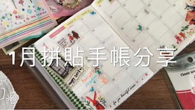 1月拼貼手帳分享 ❤️ 改造Schedule Book#3 ❤️