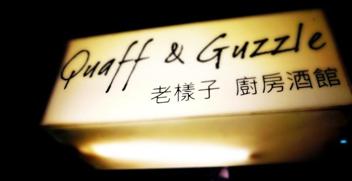 [高雄市] Quaff & Guzzle 老樣子咖啡廚房酒館 - 胖胖‧食尚瘋