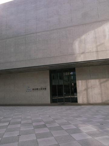 秋田県立美術館外観感想