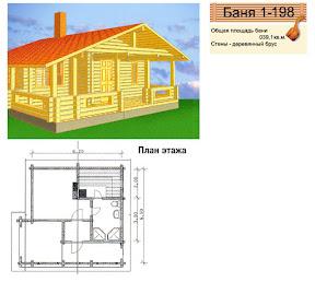 Проект бани 1 - 198