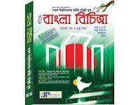 জয়কলি  বাংলা বিচিত্রা -Full Book PDF কপি
