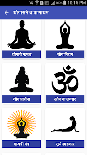 Yoga in Marathi ! योगासने- screenshot thumbnail