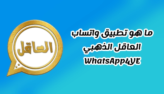 تحميل تطبيق واتساب العاقل الذهبي اخر اصدار WhatsApp4YE 2021