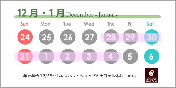 年末年始 2017年12/28〜2018年1/4:ネットショップの出荷をお休みいたします