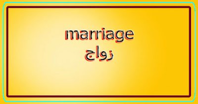 marriage زواج