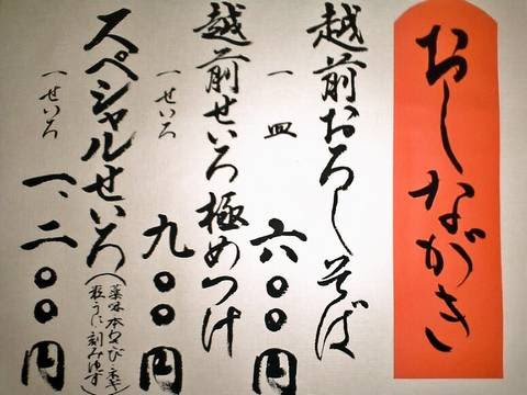 メニュー(【福井県越前市】森六)