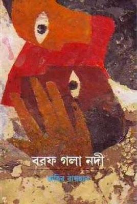 Baraf Gala Nadi - Zahir Raihan