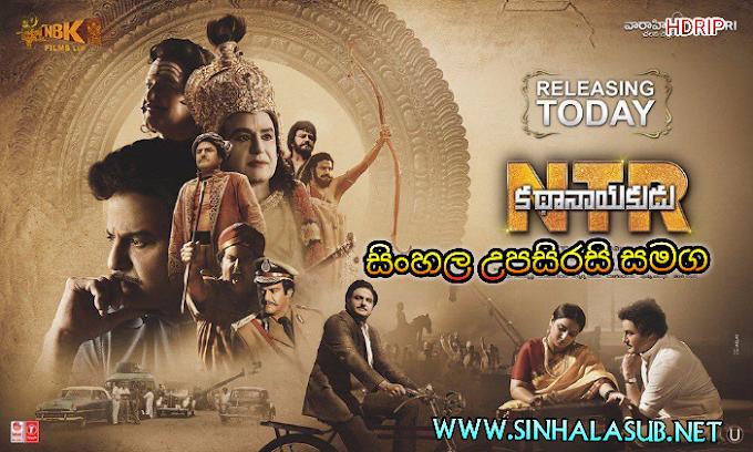 NTR Kathanayakudu (2019) Sinhala Subtitles | සිංහල උපසිරසි සමග | විශිෂ්ඨ සිනමා පරම්පරාවක ආරම්භකයා