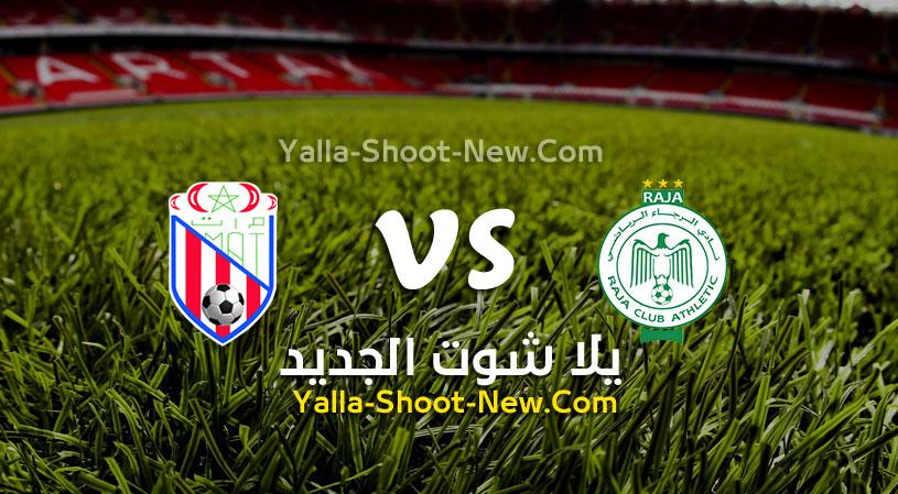 مباراة الرجاء الرياضي والمغرب التطواني