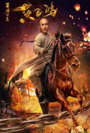 Hoàng Phi Hồng Tái Xuất ( Wang Zhe Gui Lai Huang Fei-Hong ) 2017 - Phim Trung Quốc