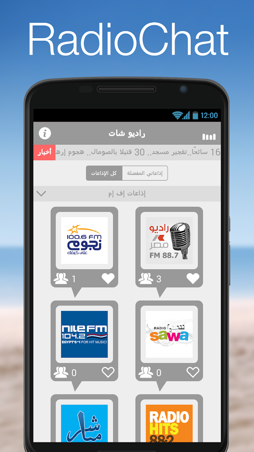 Egypt Radio Chat- screenshot