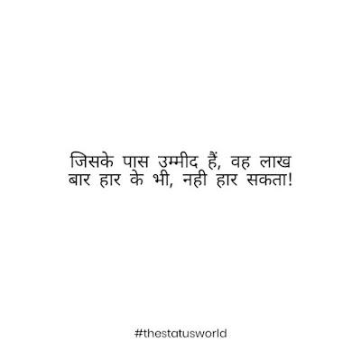motivational shayari,motivational shayari in Hindi 2021,motivational shayari in hindi download,motivational shayari in hindi text,motivational status