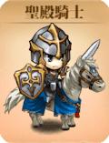 ティアリス_聖殿騎士