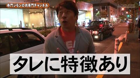 寺門ジモンの肉専門チャンネル #31 「大貫」-0044.jpg