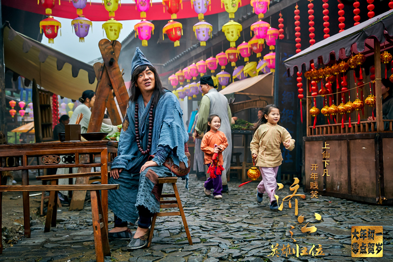 The Incredible Monk China Movie