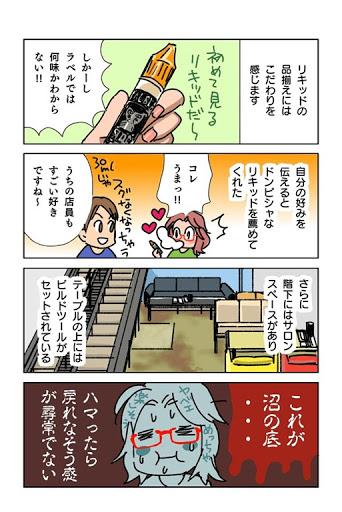 RjoKie6p thumb%255B2%255D - 【訪問日記/漫画】小本田先生の「3PCS VAPE」ショップ訪問レポート漫画!さぞかしエグイMODが並んでいると思ったら驚きの結果に
