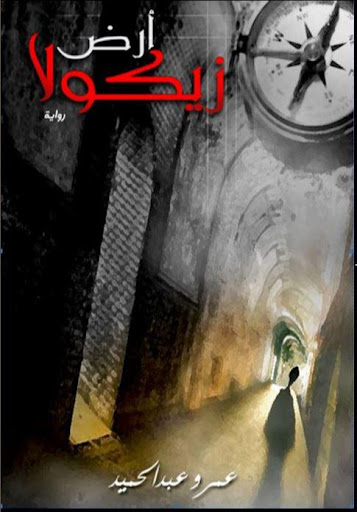 أرض زيكولا - عمرو عبد الحميد