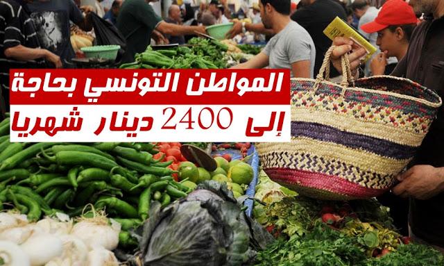 تونس: دراسة ... المواطن التونسي بحاجة إلى 2400 دينار شهريا لعيْش حياة كريمة