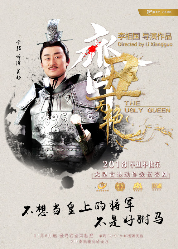 The Ugly Queen / The Ugly Lady China Web Drama