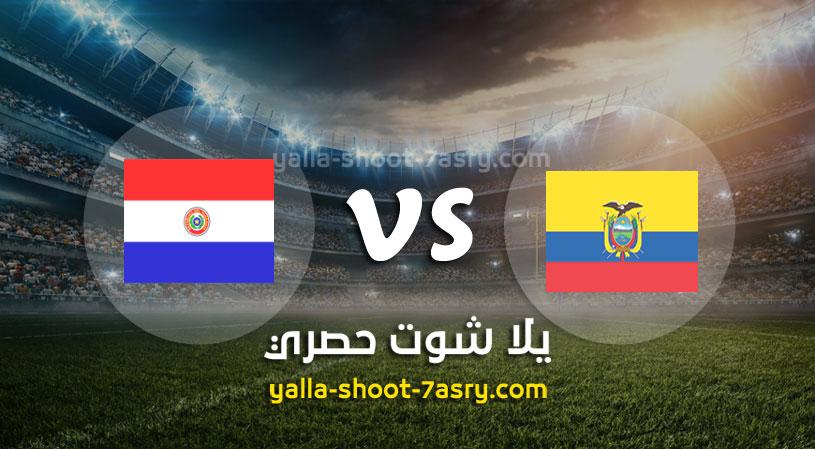 مباراة الإكوادور وباراجواي