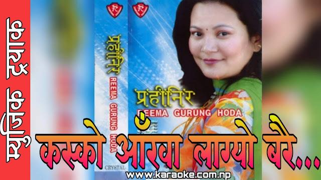Karaoke of Kasko Aankha Lagyo Barai by Reema Gurung Hoda
