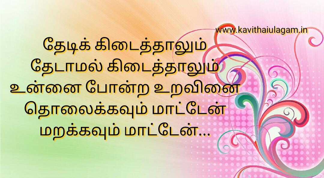 Tamil kavithai uravugal kavithai images kavithaigal ulagam love kavithai love kavithai in tamil kadhal uravu kavithai kavithai ulagam in tamil thecheapjerseys Image collections