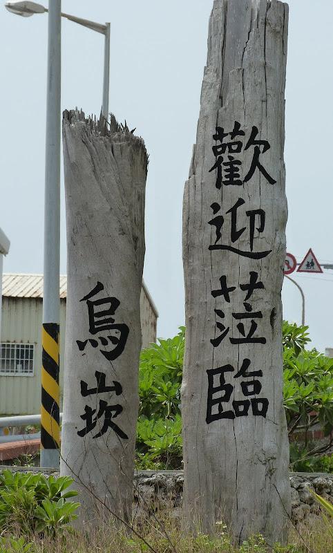 TAIWAN Archipel de Peng Hu - P1120582.JPG