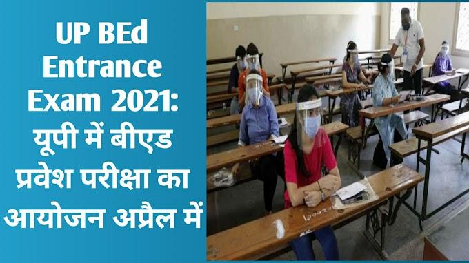 UP BEd Entrance Exam 2021: यूपी में बीएड प्रवेश परीक्षा का आयोजन अप्रैल में