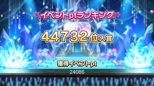[スクリーンショット]44732位