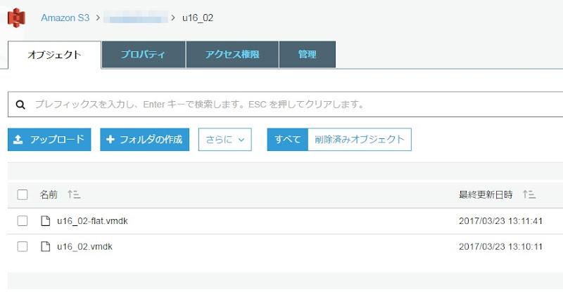aws_storage_gateway_nfs_mount4.png